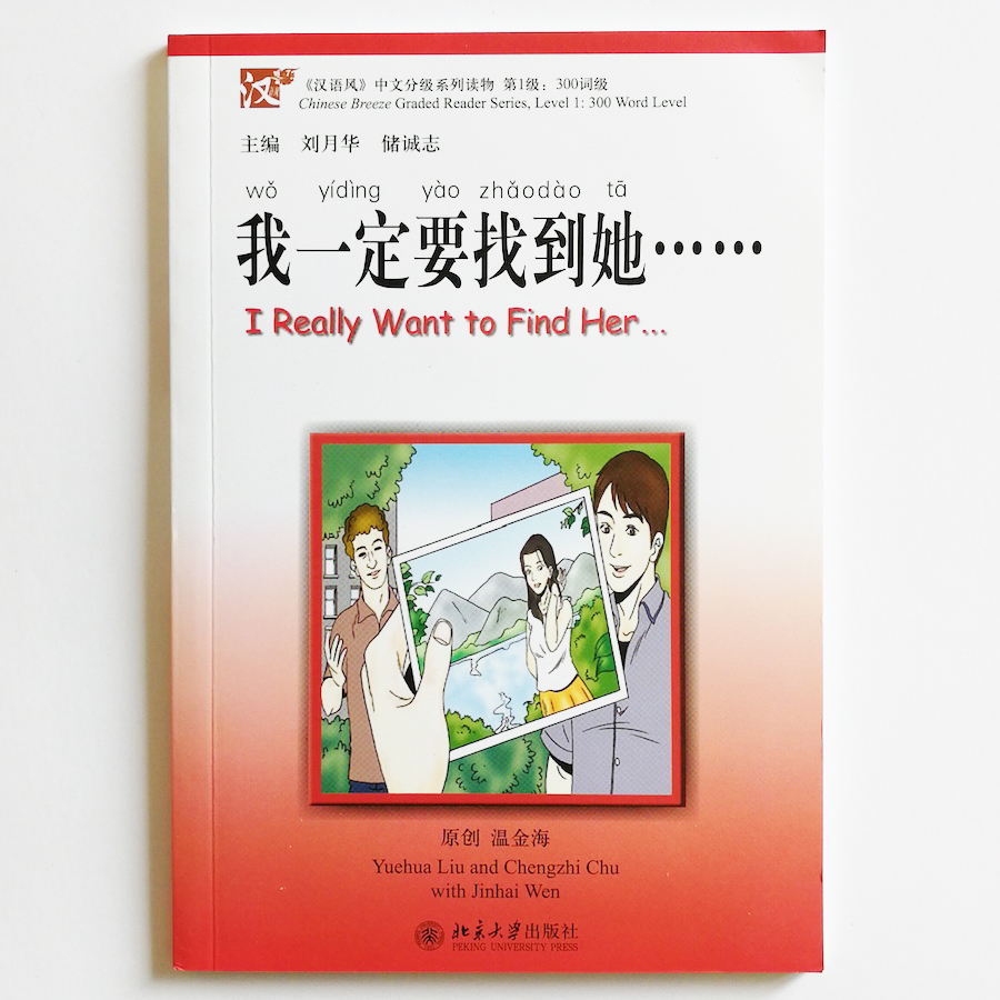 I Really Want To Find Her... Chinese Reading Books Chinese Breeze Graded Reader Series Level 1:300 Word Level (1CD)