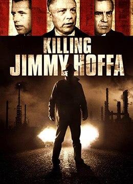 《吉米霍法之死》2014年美国纪录片电影在线观看
