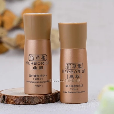 NINGSHIZHEN Herborist Essence Skin Care Whitening Serum  Face Remover Freckle Spots Anti-aging Face Lotion