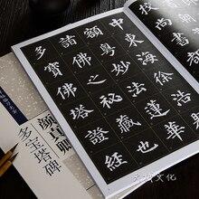 Copybook Chinese Calligraphy Book For Mo Bi Zi,Yan Zhen Qing Duo Bao Ta Bei, 84pages 37*26cm