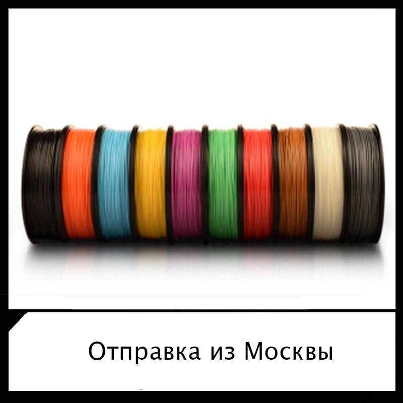PLA 0,5 kg yousu 3d filamento plástico pla/muchos colores 0,5 kg 170 m/diámetro 1,75mm/ envío Expreso de Moscú