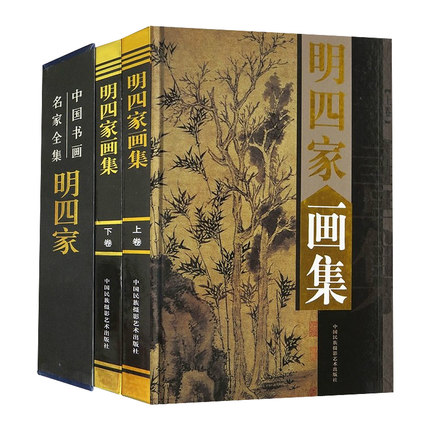 The four album chinese most famous painting book package of 2 2pcs set chinese painting book album of zheng banqia bamboo orchid master brush ink art