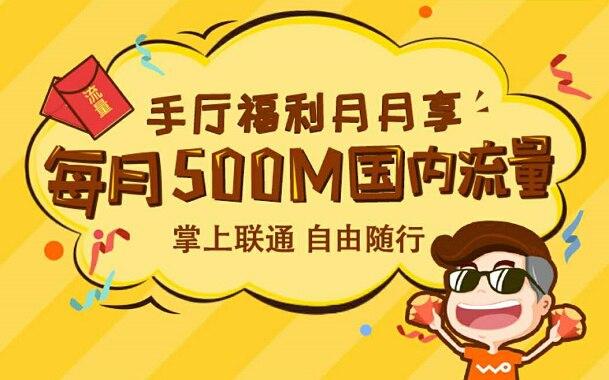 #中国联通#每个月500M国内流量免费领取!