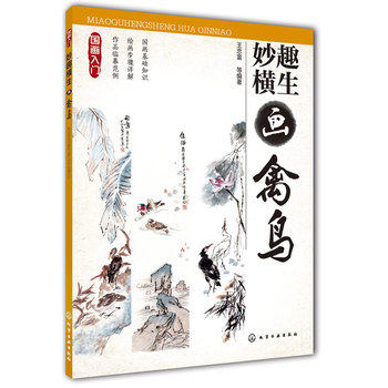 Chinese traditional  animal and Birds painting book for beginners ,Chinese art drawing book for adults