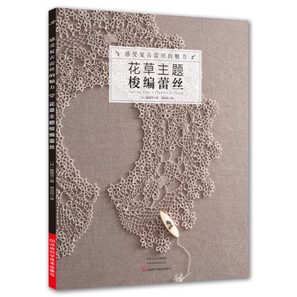 Tatting Lace Beautiful Works Of Great Collection Knitting Book With Braided Sign Illustration And Detailed Step Diagram