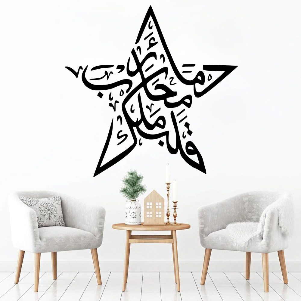 Pretty Ramadan Waterproof Wall Stickers Home Decor Kids Room Nature Pvc Decals