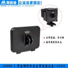 Gopro Hero 6 5 Камера Интимные аксессуары Backdoor Крышка Крепление для GoPro Водонепроницаемый случае gp451