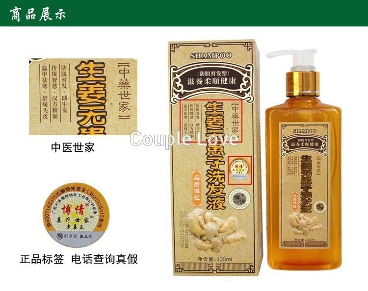 Ginger shampoo 2