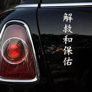 Image 4 - Autocollants de voiture en vinyle, argent/noir, autocollant hiéroglyphe, sauvegarde amusant, CS 1159 #, 10*50cm