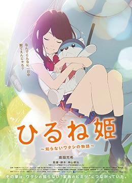 《午睡公主》2017年日本剧情,动画电影在线观看