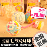Pet cat toy ball of yarn
