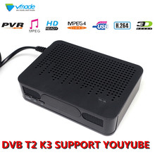 Vmade DVB T2 K3 наземного цифрового вещания конвертер приемник ТВ окно FTA Наборы поддерживает MPEG4 H.264 Full HD 1080p телеприставке
