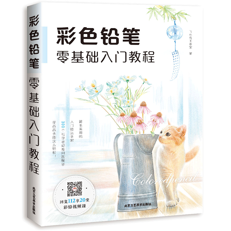 Coloring Books Manga Painting Dedicated Adult Beginner Colored Pencil Zero Basis Coloring  Fine Art Blank Sketch Hand-painted