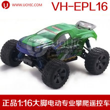 UOYIC  Truck  Shinnied Electric Bicycle Model Remote Control Car VH-EPLl16