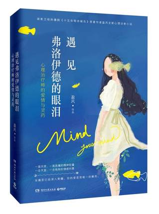 Mind Your Mind Chinese Most Famous Fiction Book (Chinese Edition)