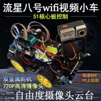 Wifi Smart Barrowload Stc51 Robot Car Wifi Car