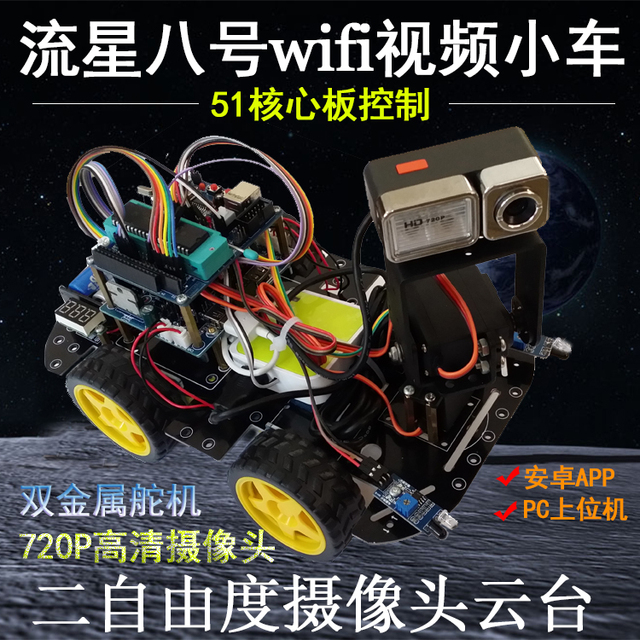 Wi-fi stc51 barrowload inteligente robô carro carro wi-fi