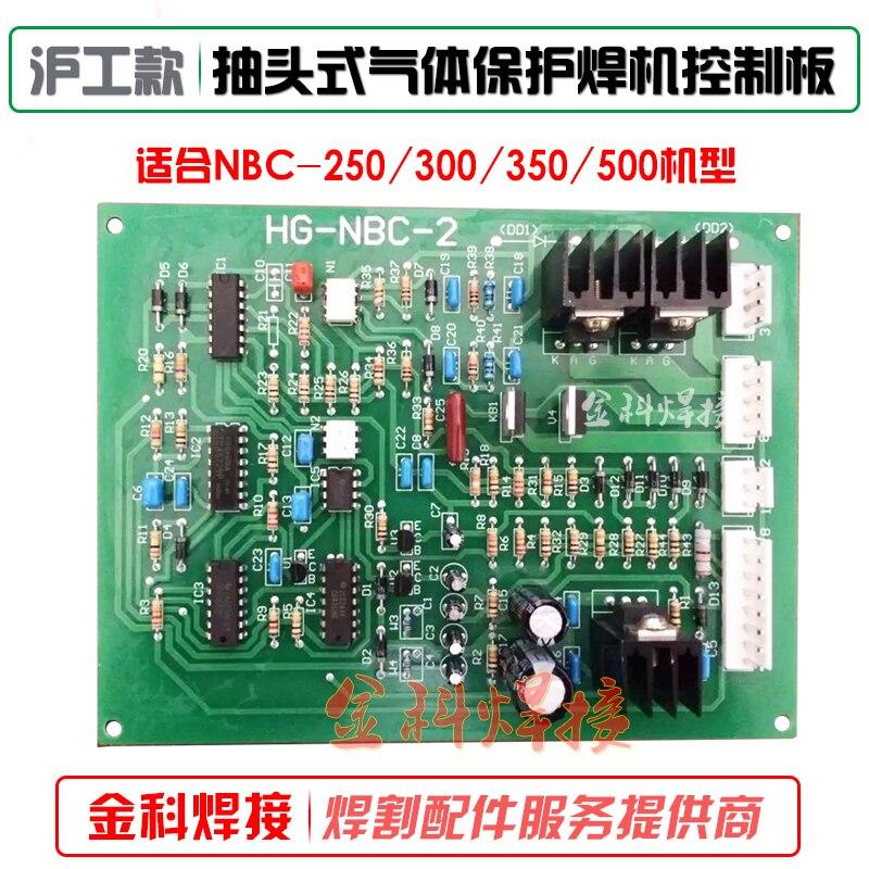 Shanghai Mobile NBC 250 300 350 500E Gas Shielded Welding Machine HG NBC 2 Control Motherboard