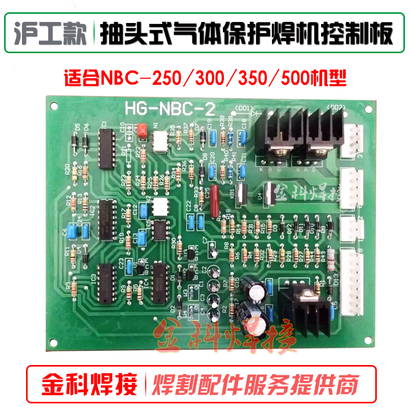 Shanghai Mobile NBC 250/300/350/500E Gas Shielded Welding Machine HG NBC 2 Control Motherboard Circuit Board