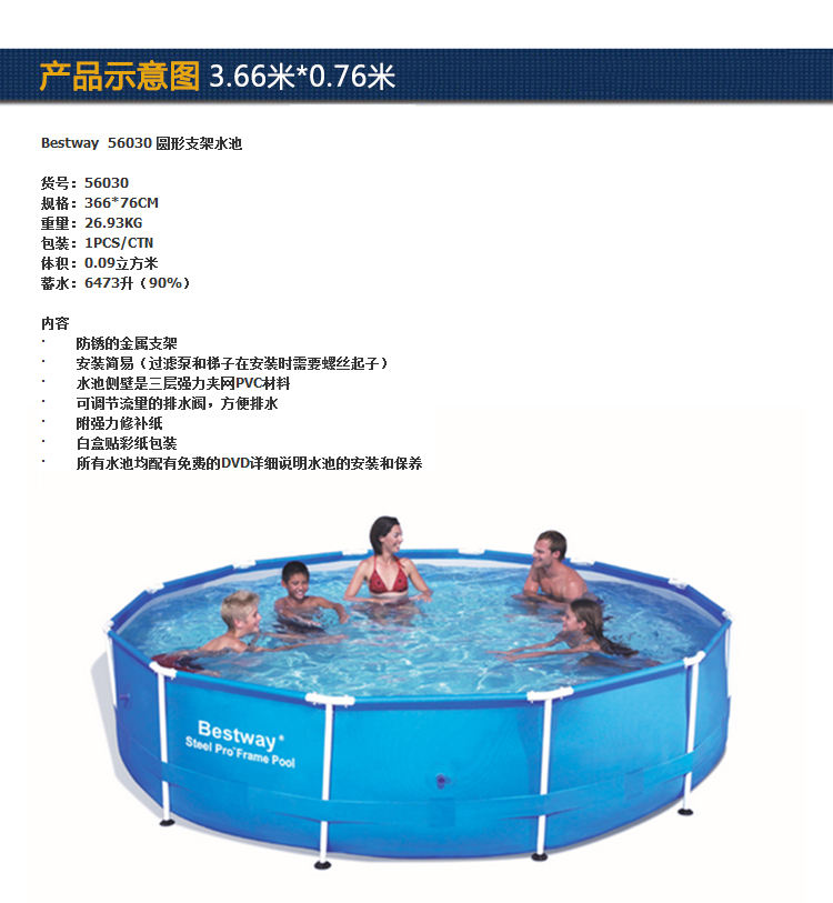 56415 bestway 366 76cm frame swimming pool no filter 12 for Paddling pool filter
