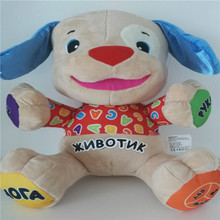 Russian Version Multifunctional Singing Speaking Musical Dog Doll Baby Educational Toys Stuffed Plush Puppy 3 Models for Option