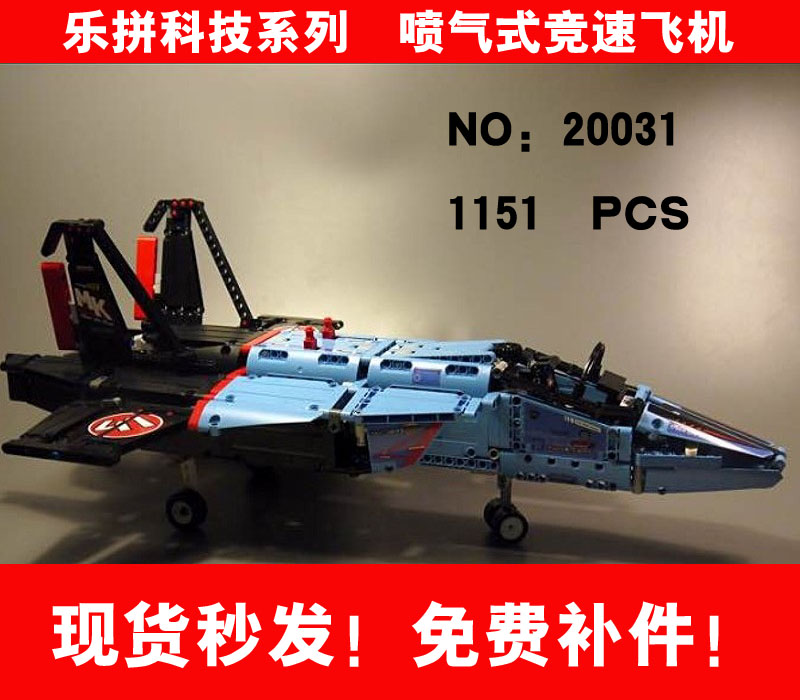 Free Shipping 20031 1151pcs Technic Series The jet racing aircraft Model Building Kits Brick lepin Toys Compatible 42066 lepin 20031 technic the jet racing aircraft 42066 building blocks model toys for children compatible with lego gift set kids