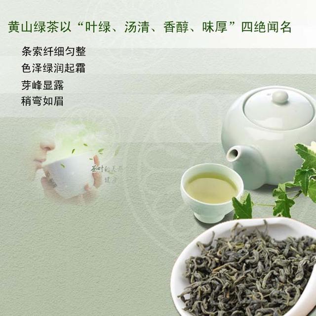 2015 new tea grade 250g specialty bulk Roasted organic tea Huangshan Maofeng tea weight loss green tea bags