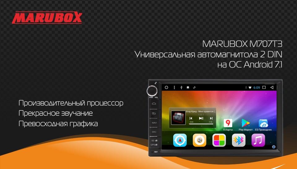 """MARUBOX 7A707,Универсальная автомагнитола 2 DIN,Универсальное головное устройство 2 din,автомобильный мультимедийный плеер, Android 7.1,Android 8.1,1024*600 HD """" ips, gps, Wi-Fi, навигация"""