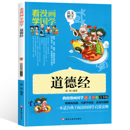 Tao Te Ching / Dao De Jing Comic Book The Classic Of The Virtue Of The Tao Lao Tzu In Spring And Autumn Philosophy Cullture Book