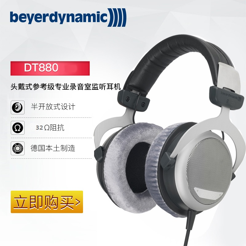 Beyerdinamic DT 880 EDITION 32 Ohm Professional HiFi Headphones beyerdynamic dt 880 32 ohm