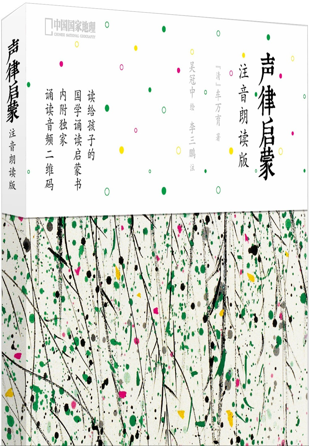 Sound Of Enlightenment: Phonetic Reading Edition / Chinese Kids Children Learn Pin Yin Han Zi Book