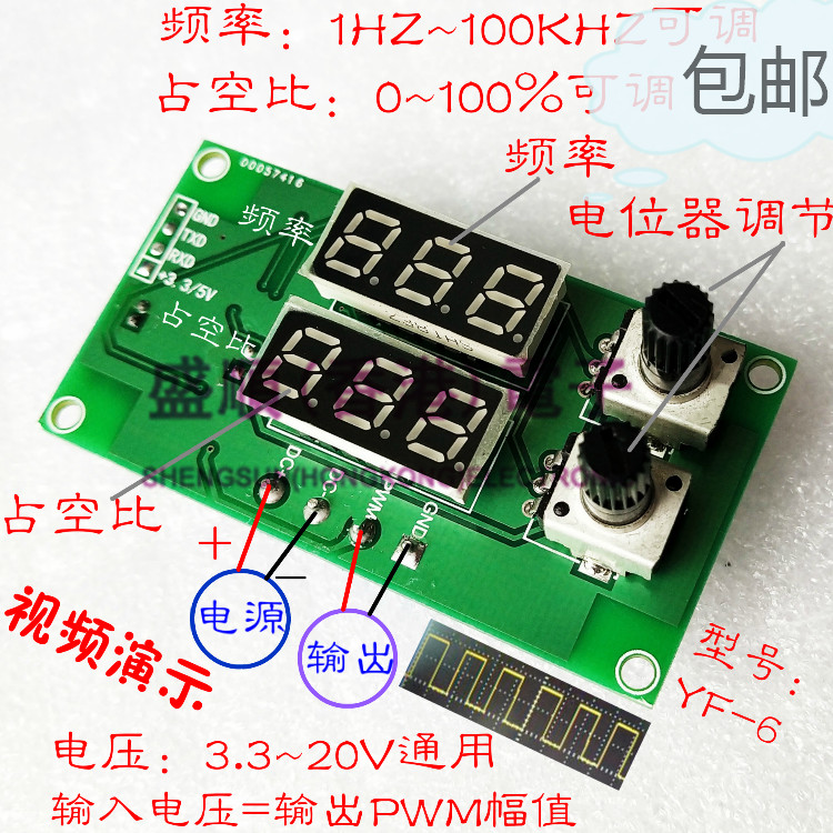 Driving Module of Rectangular Wave Signal Generator with Digital Display PWM Pulse Frequency Duty Ratio AdjustableDriving Module of Rectangular Wave Signal Generator with Digital Display PWM Pulse Frequency Duty Ratio Adjustable