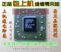 2 PÇS/LOTE 216-0674026 215-0674034 216-0752001 conjunto explícito chipset