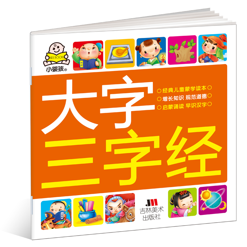 Chinese Mandarin characters book with pinyin for baby kid age 3-6:Three Character Classic,learning traditional Chinese culture