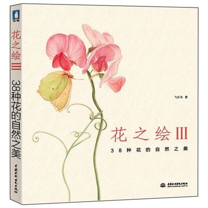 Chinese pencil drawing book 38 kinds of Flower Painting watercolor color pencil textbook Tutorial art book|  - title=