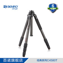 BENRO C4580T Carbon Fiber Tripod Leg Common Help Tripods For Mini Digital camera+Carrying Bag Package, Max.H 1.85M Max loading 25kg