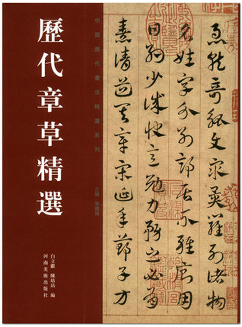 The selection of Zhangcao Chinese calligraphic selection series book Copybook the canterbury tales a selection