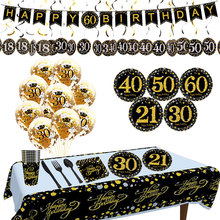 18/21/30/40/50/60th Happy Birhtday Party Tableware Sets Latex Air Confetti Balloon Plates Cups Napkin Tablecloth Supplies Decor