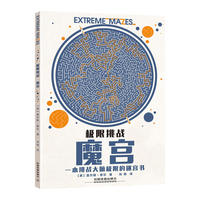 Extreme Maze Challenges to Complete and Color Book Memory Attention Potential development Coloring Book