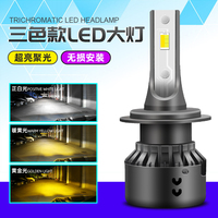 2 Pcs H4 LED H1 H11 9005 9012 H7 LED car headlight 3 color changing headlights 3000K 4300K 6500K flash 72W Auto Lights