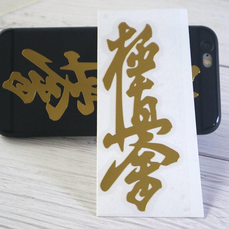 JS-002#4.5*12cm Kyokushin Karate Cool Nickel Metal Car Stickers Decals For Car Styling Laptop