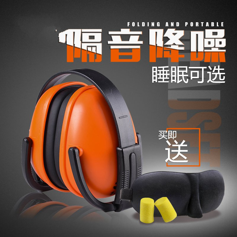 Sound insulation earmuffs sleep industrial learning mute headphones professional noise suppression muffler noise reduction thought suppression