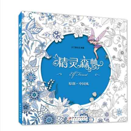 Elven Elf Forest Adult Coloring Book Secret Garden Coloring  Style Relieve Stress Kill Time Antistress Painting Coloring Book