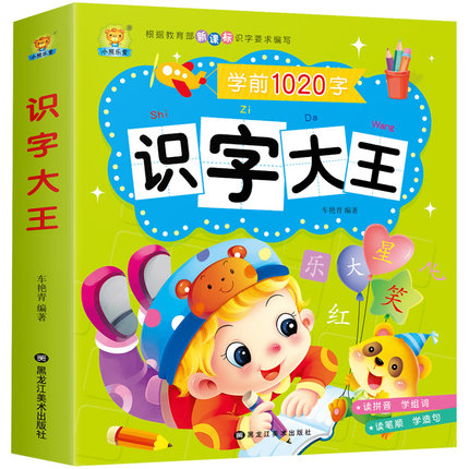 Learn To Read Chinese Characters Dictionary / Children Kids Educational Books With Pin Yin And Pictures Fit For 2-8 Age