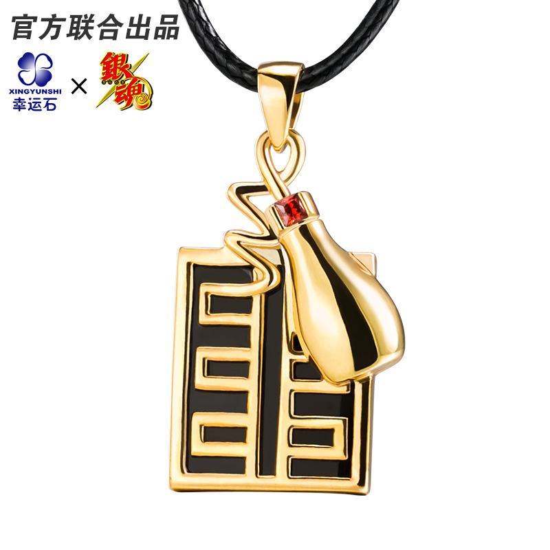 Japan Anime Gintama Metal Finger Ring Necklace Pendant chains