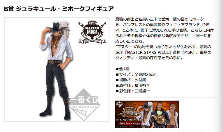 arrogance Crocodile Mihawk and Doflamingo one piece pvc action figure classic collection toy doll anime one piece zoro and dracula mihawk model garage kit pvc aaction figure classic variable action toy doll