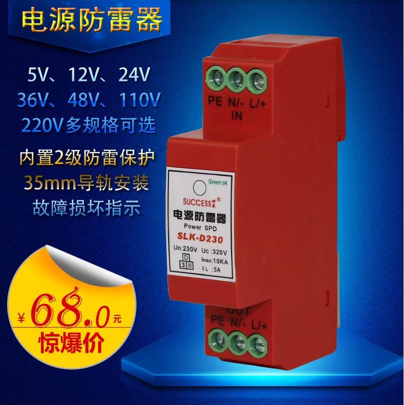 цена на Lightning Protector DC Power Lightning Protection Module 12V 24V 48V 110V 220V Surge Protector 10A