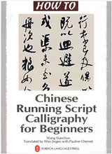 "Купить с кэшбэком How To"" Series---Chinese Running Script Calligraphy for Beginners"