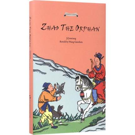 Zhao the Orphan Language English Keep on Lifelong learn as long as you live knowledge is priceless and no border 363 in Books from Office School Supplies