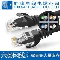 LB81# Class 6 network jumper cat6 anaerobic copper non shielded high quality Ethernet cable 5 m finished jumper